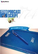 Podcast Script for episode 174「2017年を象徴する3つのキーワード」