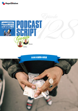 Podcast Script for episode 128「お金は諸悪の根源」