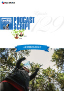 Podcast Script for episode 129「人生で最高のものはタダ」