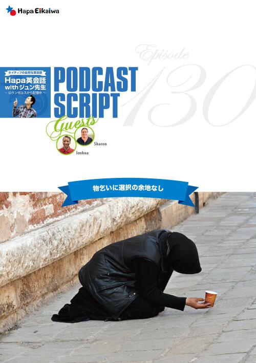 HAPA英会話のONLINE SHOP / Podcast Script for episode 130「物乞いに ...