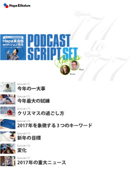 Podcast Script Set「episode171-177」