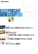 Podcast Script Set「episode84-87」