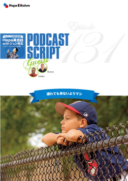 Podcast Script for episode 131「遅れても来ないよりマシ」