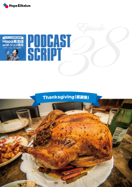 Podcast Script for episode 38「Thanksgiving(感謝祭)」