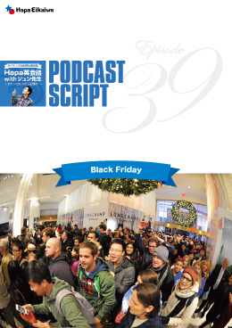 Podcast Script for episode 39「Black Friday」