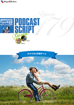 Podcast Script for episode 179「アメリカ人の初デート」