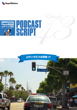 Podcast Script for episode 43「ロサンゼルスは危険!?」