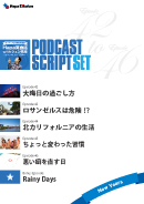 Podcast Script Set「New Years」(episode42-46)