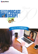 Podcast Script for episode 90「スカイプレッスンの効果的な活用法」