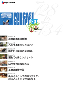 Podcast Script Set「episode128-134」