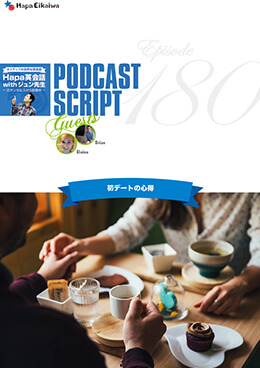 Podcast Script for episode 180「初デートの心得」