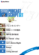 Podcast Script Set「Girls Talk」(episode47-50)