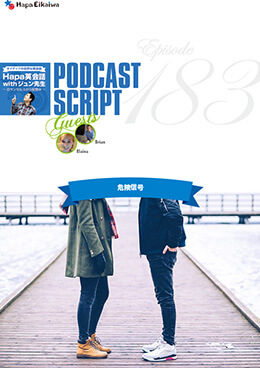 Podcast Script for episode 183「危険信号」