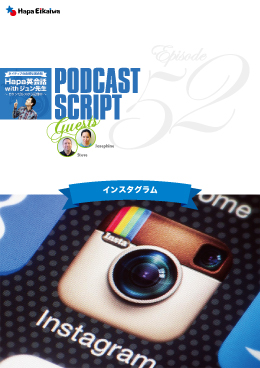 Podcast Script for episode 52「インスタグラム」
