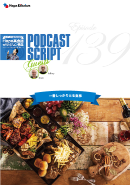 Podcast Script for episode 139「1日のメインの食事」