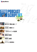 Podcast Script Set「episode137-142」