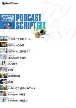 Podcast Script Set「episode179-189」