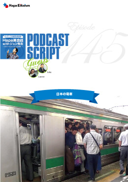 Podcast Script for episode 145「日本の電車」