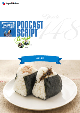 Podcast Script for episode 148「おにぎり」