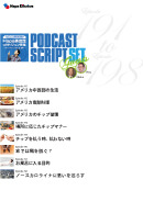 Podcast Script Set「episode191-198」