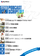 Podcast Script Set「アメリカ人から見た日本」(episode55-62)