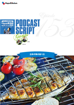 Podcast Script for episode 153「日米の魚の食べ方」