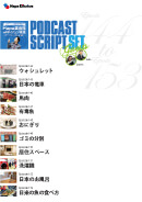 Podcast Script Set「episode144-153」