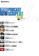 Podcast Script Set「episode101-108」