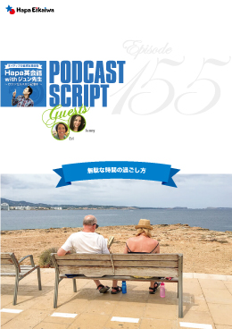 Podcast Script for episode 155「無駄な時間の過ごし方」