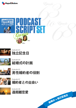 Podcast Script Set「結婚式+独立記念日」(episode63-68)