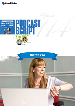 Podcast Script for episode 114「会話の切り上げ方」