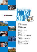Podcast Script Set「episode201-208」