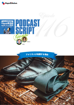 Podcast Script for episode 116「アメリカ人が転職する理由」