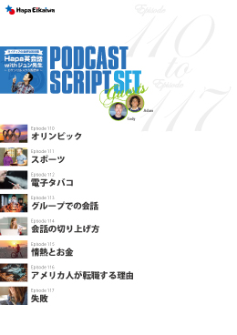 Podcast Script Set「episode110-117」