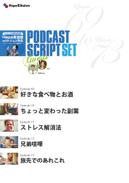 Podcast Script Set「episode69-73」
