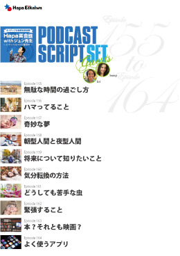 Podcast Script Set「episode155-164」