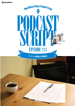 Podcast Script for episode 213「アメリカ教育の問題点」