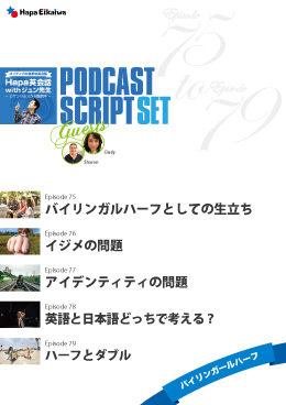 Podcast Script Set「episode75-79」