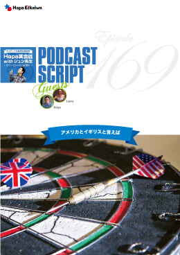 Podcast Script for episode 169「アメリカとイギリスと言えば」