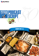 Podcast Script for episode 80「感謝祭の思い出」