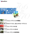 Podcast Script Set「episode166-170」