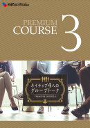 Premium Course 3『ネイティブ4人のグループトーク』