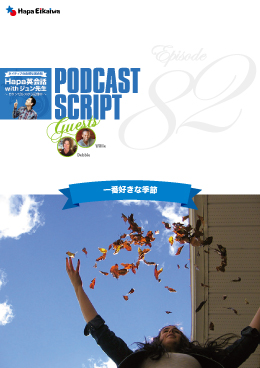 Podcast Script for episode 82「一番好きな季節」