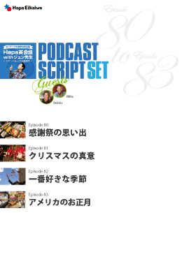Podcast Script Set「episode80-83」