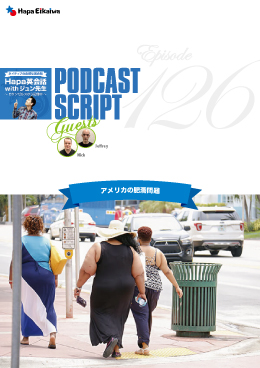 Podcast Script for episode 126「アメリカの肥満問題」
